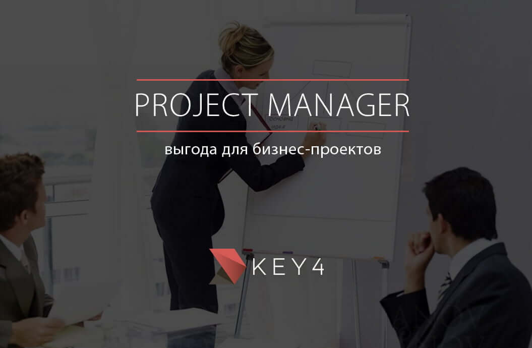 Услуга проектный менеджер от KEY4 и ее польза для бизнес-проектов. Project manager и его задачи.
