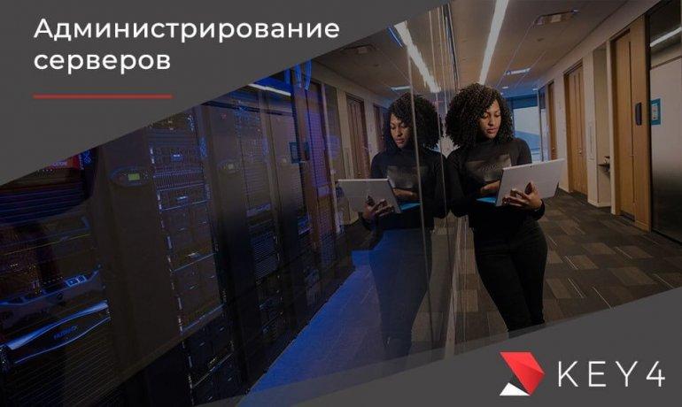 Адміністрування серверів компанії