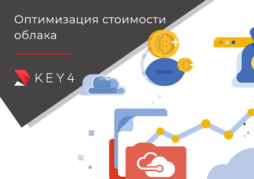 Оптимизация стоимости облака от KEY4