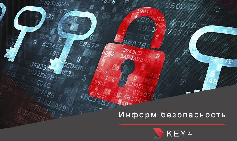 Ошибки информационной безопасности