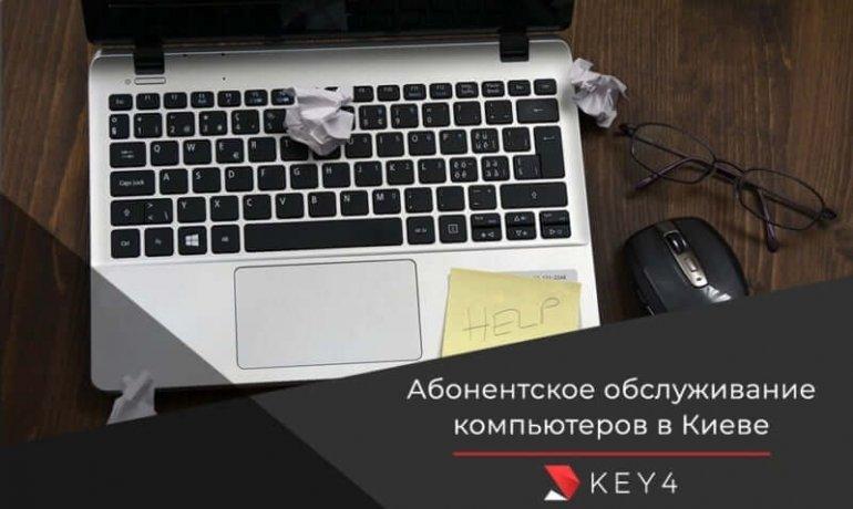 Абонентське обслуговування ПК в Києві