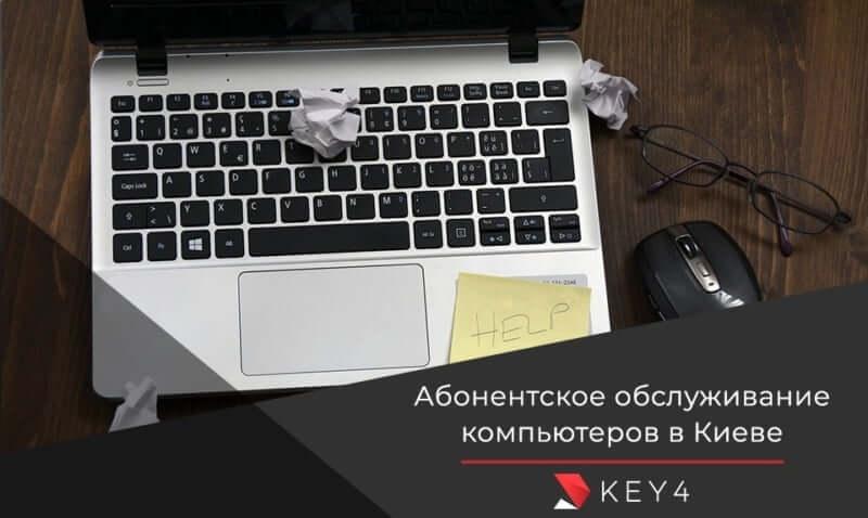 Абонентское обслуживание ПК в Киеве