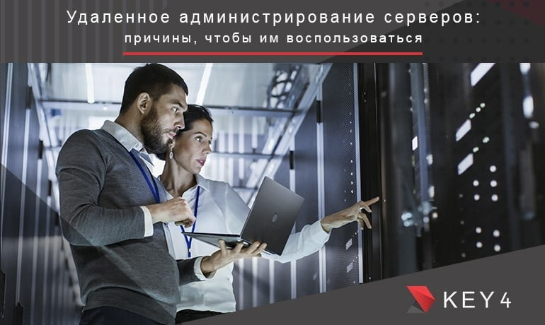 Абонентское обслуживание серверов