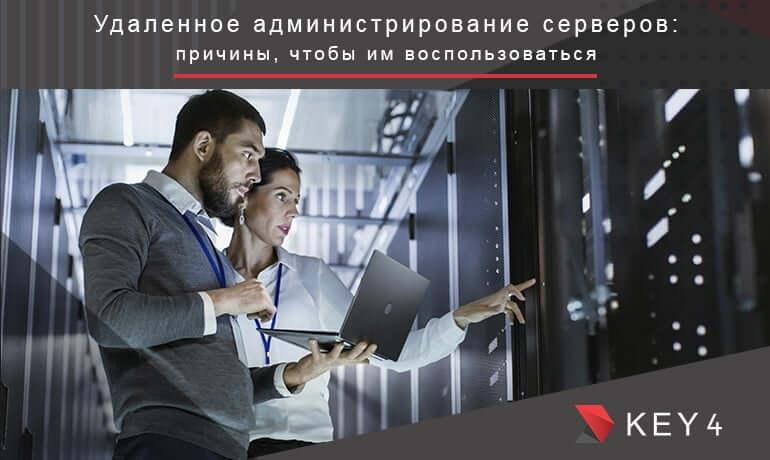 Удаленное администрированеи серверов и причины чтоб им воспользоваться.