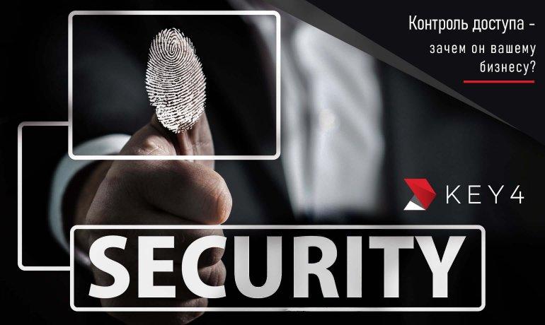 Cистема контроля доступа (СКУД) – безопасность бизнеса превыше всего