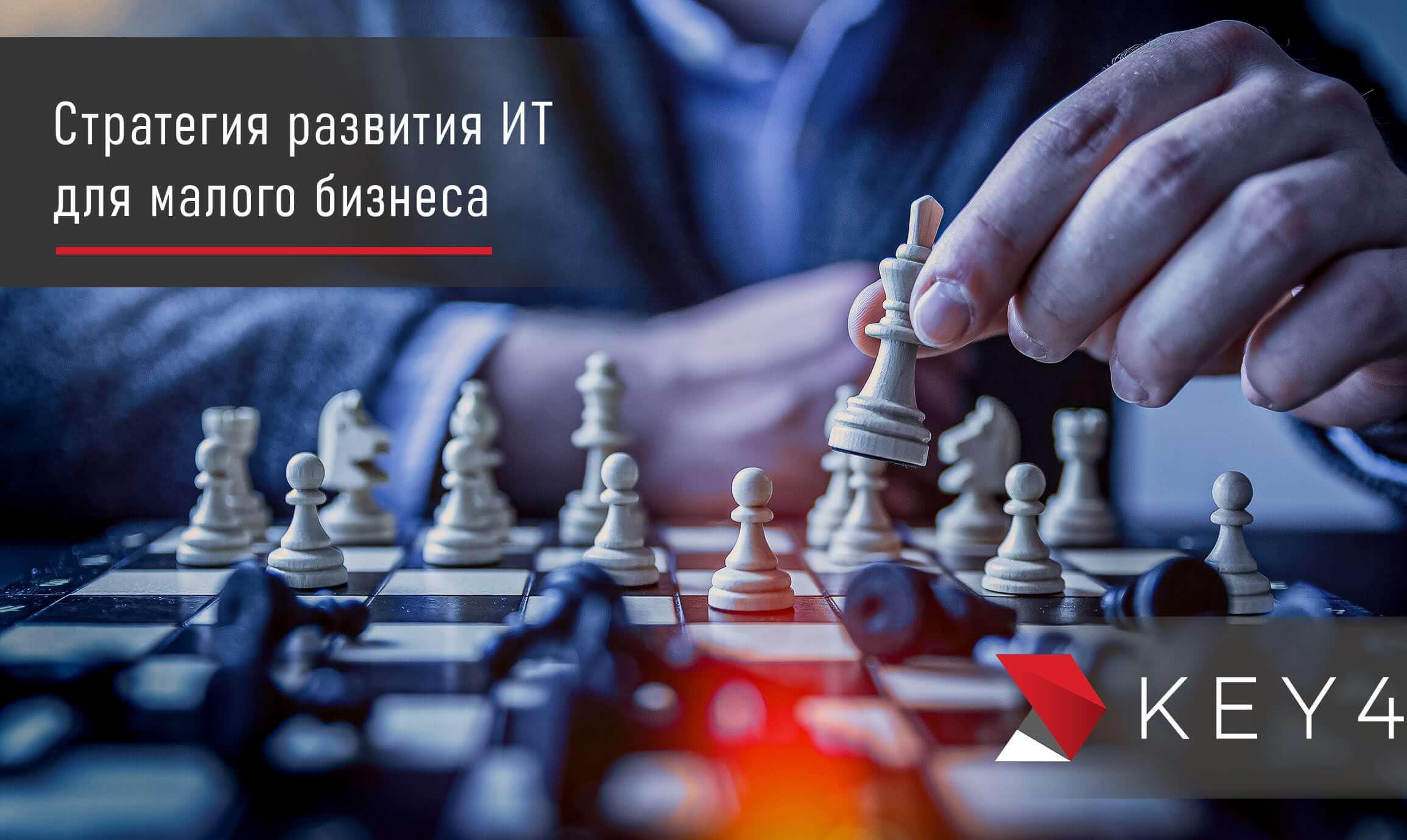 Стратегия развития ИТ для бизнеса