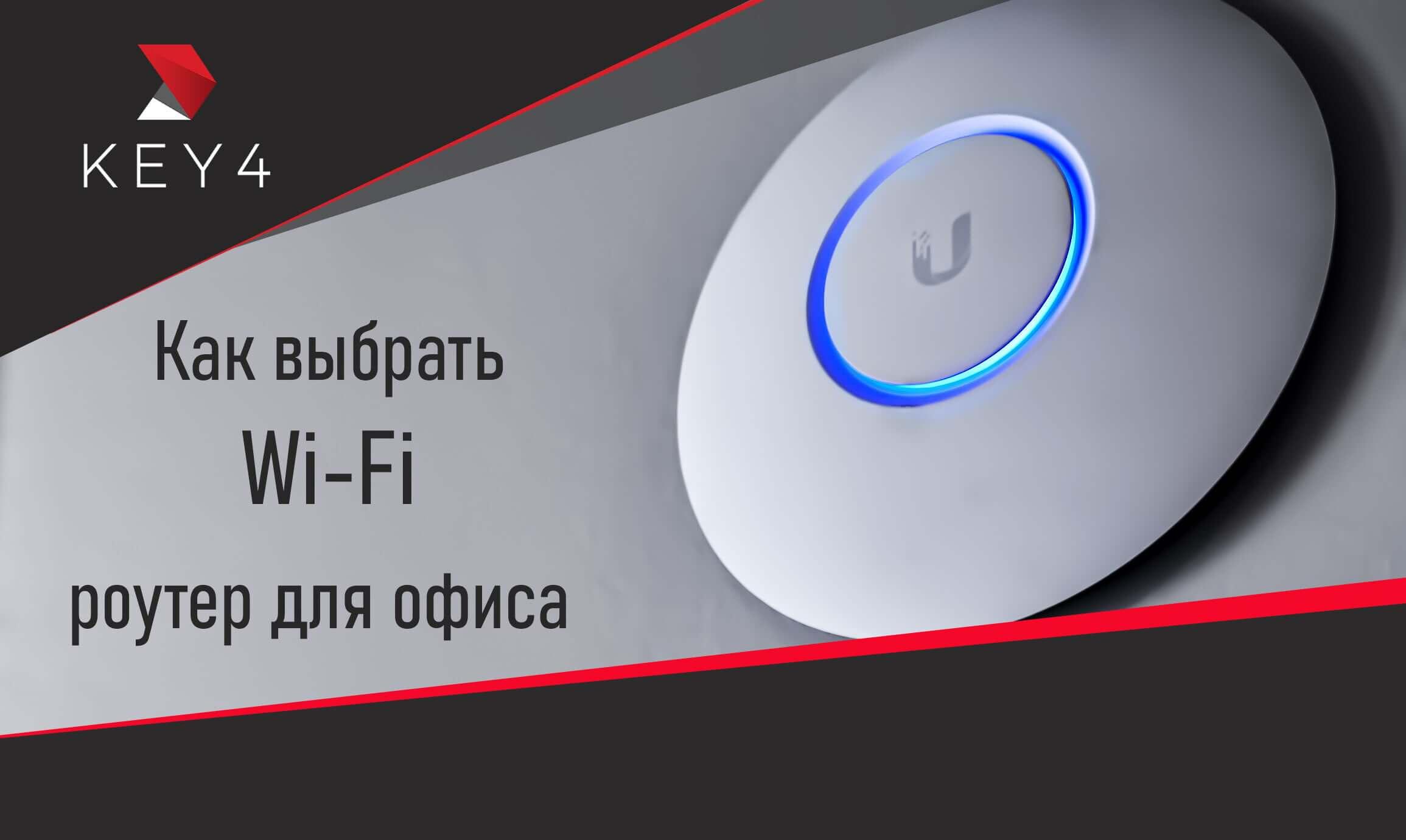 Как выбрать Wi-Fi роутер для офиса